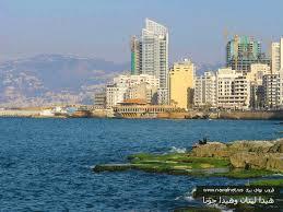 لبنانيات .... images?q=tbn:ANd9GcT7b90y-1PYgx6O8a-z7QMHw0c43pSG9FVgyaP921vT80wuh9R7