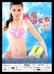 Beach Spike 热浪球爱战 Bluray ripped Canto - HK Drama Movies