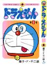 Doraemon (manga) – Doraemon Wiki