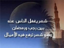 شعبان هدية الرحمن