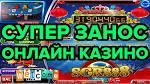 Режим Autoplay в игровых автоматах казино Адмирал 777