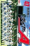 「[寺嶋裕二] ダイヤのA act�U 第01-07巻」の画像検索結果