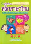 หลักภาษาไทย ป.1 [Engine by iGetWeb.com]