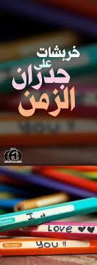 طبــــاشير ملــــونة ( نكتب بهــــا على جــــدار الزمـــــن ) ؛؛