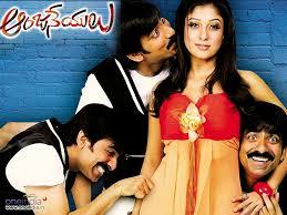 ANJANEYULU Telugu Movie