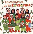 Hristoygenna me ta zoyzoynia - CD / DVD / Books - Xilouris.gr