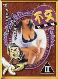 Screwball 1994