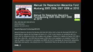 manual de mecanica y taller ford mustang 2005 2006 2007 2008 2009