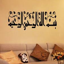 aliexpress com buy muslim allah arabic islamic wall sticker
