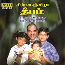 Author : TRADITIONAL Composer : TRADITIONAL Artists : BRO. D.G.S. DHINAKARAN, DR.PAUL DHINAKARAN, SAM PAUL DHINAKARAN, SHARON PAUL DHINAKARAN Year : 2001 - IP-5143