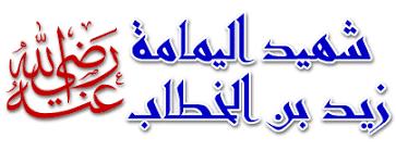 الصحابي الجليل زيد بن الخطاب(م)