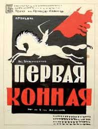 """Caballería roja"" - libro de relatos cortos de Isaak Bábel sobre la Guerra ruso-polaca de 1920 Images?q=tbn:ANd9GcTEDzdin8hbJevfbcxfXiNW82HcY8TxWVHLt2UFnA3Yuu4K7aV1"