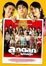 Bloggang.com : เทพบุตรตบะแตก!! : ลูกตลกตกไม่ไกลต้น (2549) Just Kids