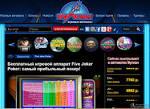 Демо игровых автоматов в казино Вулкан