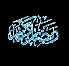 رمضان 2011