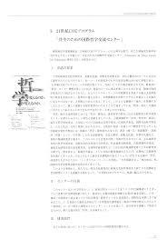 洋ロリ ローラ  d|DnD 日本語本文_DM1109.indd - PDF 無料ダウンロード