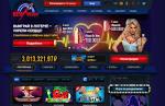 Рабочее зеркало онлайн-казино Вулкан Россия