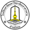 Mahasarakham University Demonstration School (Secondary)
