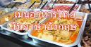 เมนูรายการอาหารไทยเป็นภาษา ...