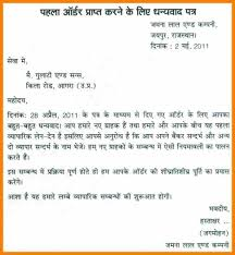 Business Thank You Letter Format resignation letter format in hindi business ideas thank you in