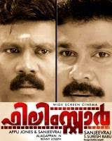 Film Star (2011) – Malayalam Movie Watch Online