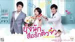 ซีรี่ย์ไต้หวัน Tie The Knot ยุ่งนักสื่อรักตัวจิ๋ว Ep.1-44 พากย์ไทย ...