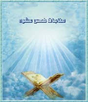 نرم افزار سید الساجدین (ع)