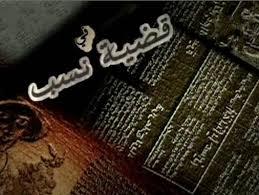 Qadiet Nasab قضية نسب
