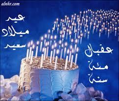 عيد ميلاد سعيد يا لينا Images?q=tbn:ANd9GcTLx4NEGwQDuVGFD3OHf0N1ASaC1Q_o7fYTAJLBMPG9mQ51P3ZbwA