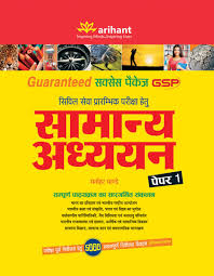 samanya adhyayan manual paper 1 2nd edition buy samanya adhyayan