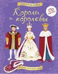 Книга короли и королевы рут броклехерст энн милард