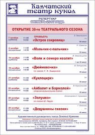 pimpandhost.net imgve.com pollyfan ... /files/Img/repertuar_noyabr.jpg