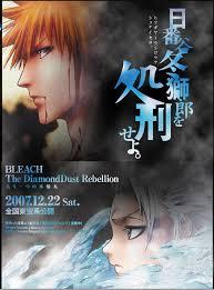 Bleach: The Diamond Dust Rebellion (2007)