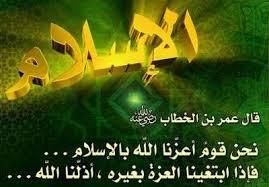 بالإسلام