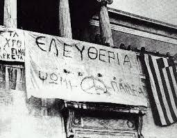 17η ΝΟΕΜΒΡΗ 1973 - 2011 - ΕΛΕΥΘΕΡΙΑ - ΤΗΝ ΕΛΛΑΔΑ ΘΕΛΟΜΕΝ ΚΑΙ ΑΣ ΤΡΩΓΩΜΕΝ ΠΕΤΡΕΣ !