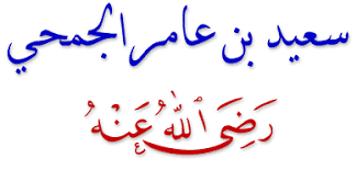 الصحابي الجليل سعيد بن عامر(م)
