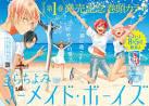 「[さらちよみ] マーメイド・ボーイズ 第02巻」の画像検索結果