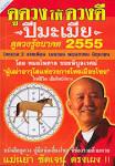 ดูดวงให้ดี + ดูดวงโชคลาภของคนที่เกิดปีมะเมีย 2555 | Phanpha Book ...