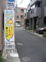 Tokiwa-sō