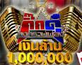 Tvthai-Channel ดูละครย้อนหลัง ดูกิ๊กดู๋สงครามเพลง เงาเสียง นิค ...