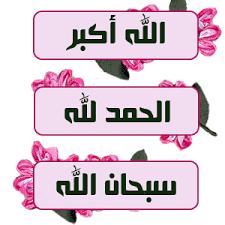 فواصل لتزين الممواضيع بالقسم الاسلامي