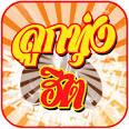 คาราโอเกะ โหลดฟรี เพลงไทย by jirapon2502 (MX) - Sensor Tower - App ...