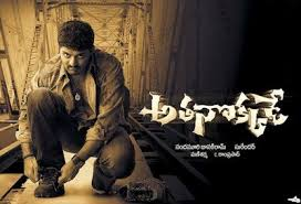 ATHANOKKADE Telugu Movie