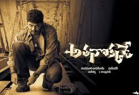 ATHANOKKADE Telugu Movie