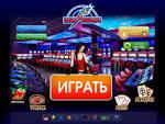 Казино Vulkan — играть бесплатно