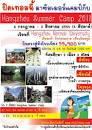อย่าพลาด ! summer camp เรียนภาษาและเที่ยวจีน 3 เมือง | Dek-D.com