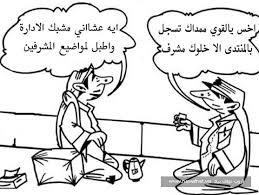كاريكاتير المشرفين والاعضاء بالمنتديات images?q=tbn:ANd9GcT