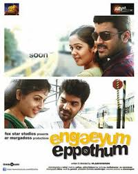 Engeyum Eppodhum (2011) Tamil Movie Watch Online