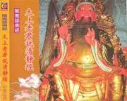2011年03月02日 - 天下孝德 - 沙河市霞渠李氏【种德堂】网