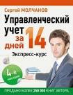 Управленческий учет за 14 дней экспресс-курс учебники